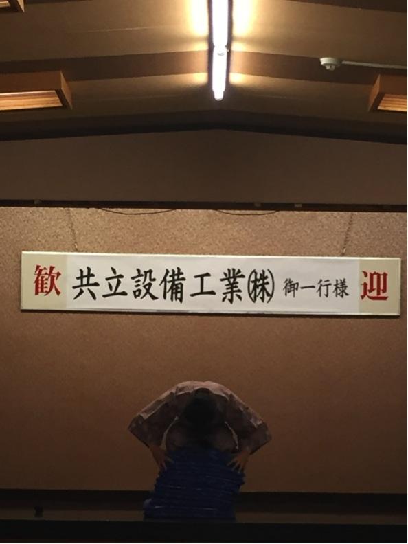 社員旅行05