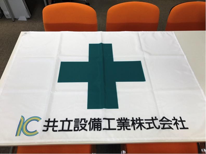 社旗・安全旗02